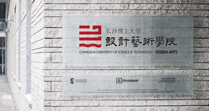 长沙理工大学设计艺术学院