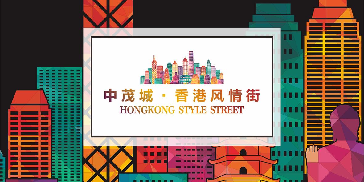 中茂城·香港风情街