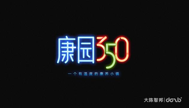 康园350